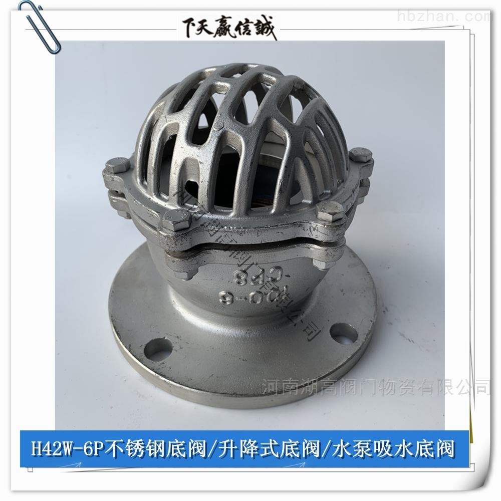 不锈钢水泵吸水底阀