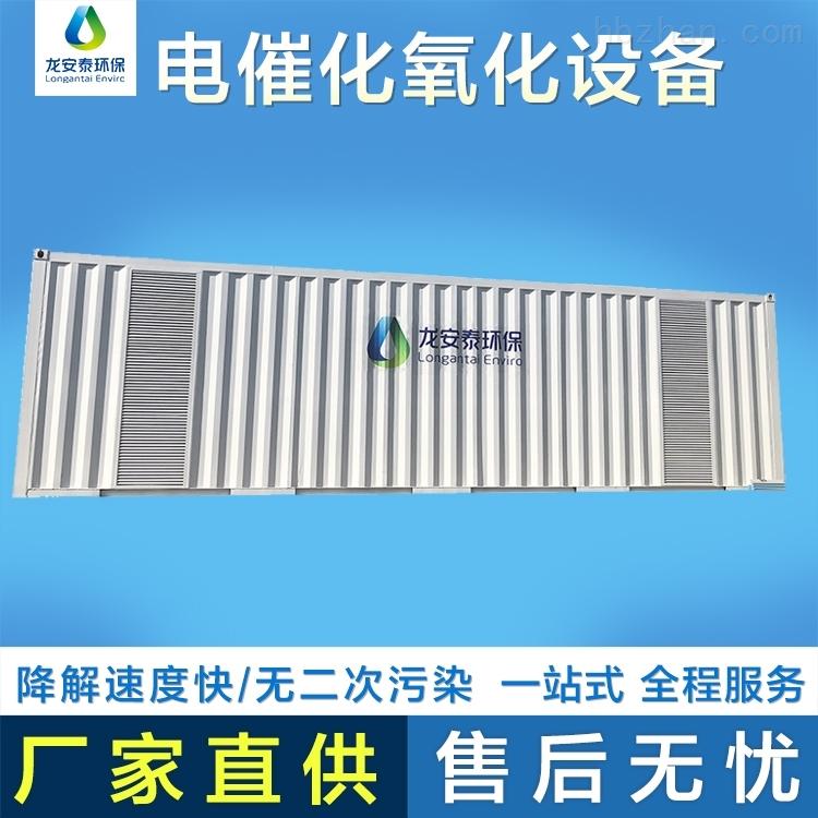 微电解反应器