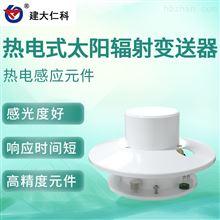 RS-TRA-*-AL建大仁科 太阳辐射能量测量传感器