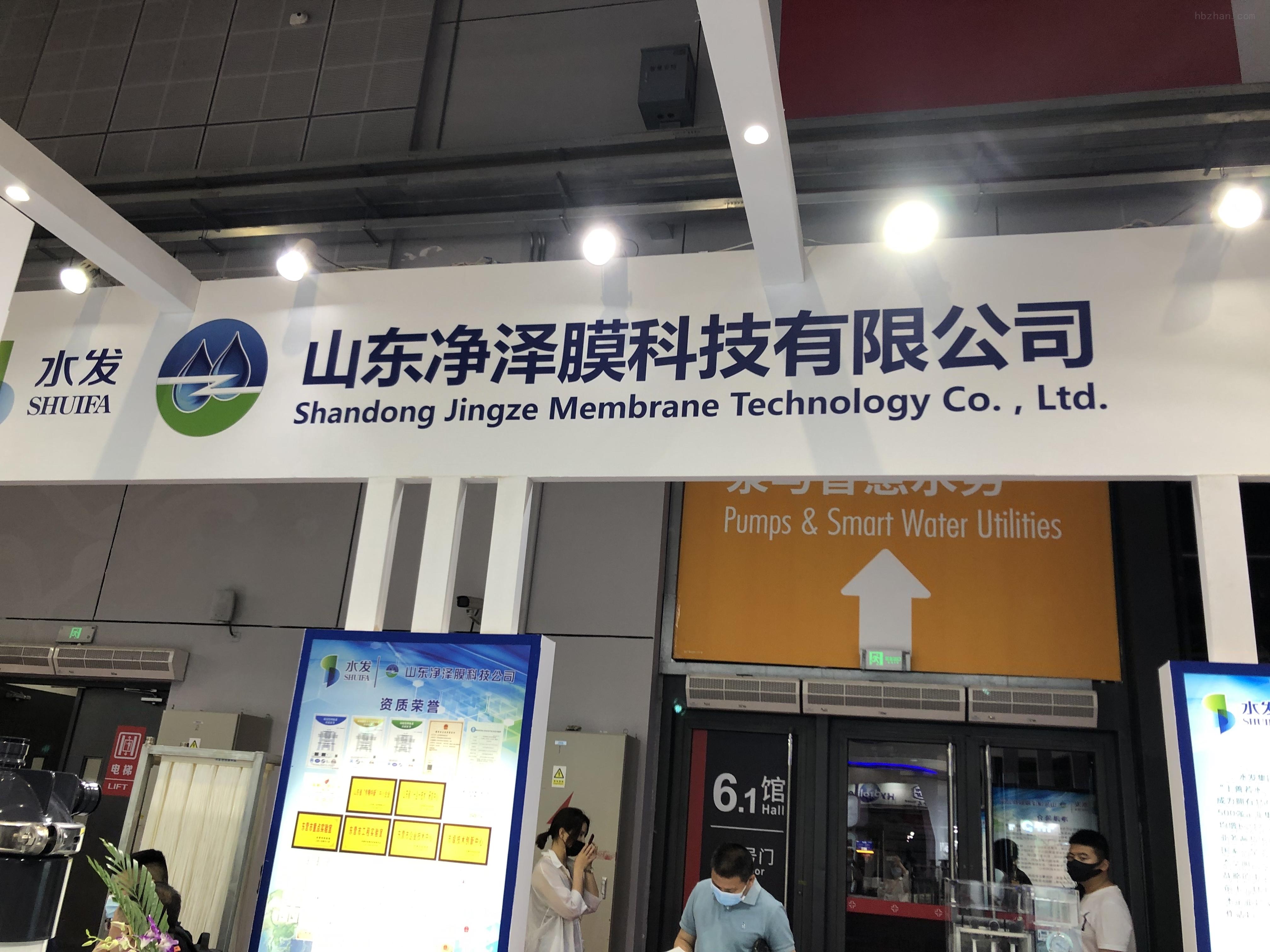 山东净泽膜亮相2021上海世环会
