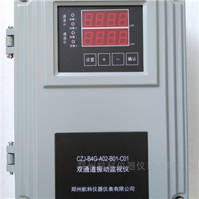 振动监测保护仪挂壁式CZJ-B4G