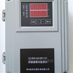 XMD-40-2D智能振动/温度监测仪
