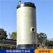 工业园一体化预制泵站