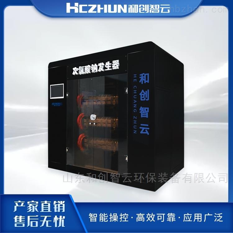 电解法全自动次氯酸钠发生器厂家