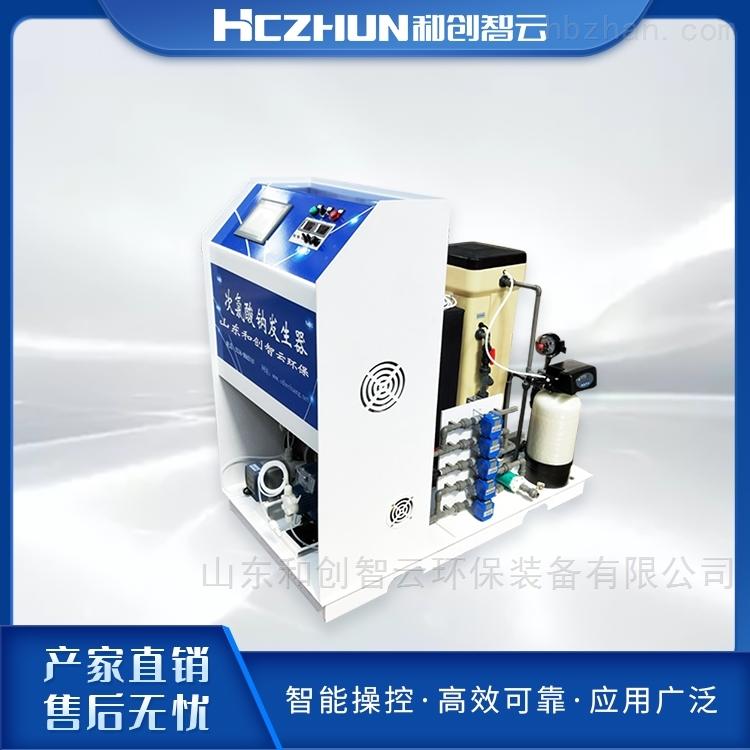 电解盐水处理设备次氯酸钠发生器