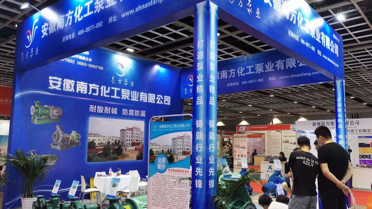 南方化工泵业亮相南京  众多展品欢迎来展台交流