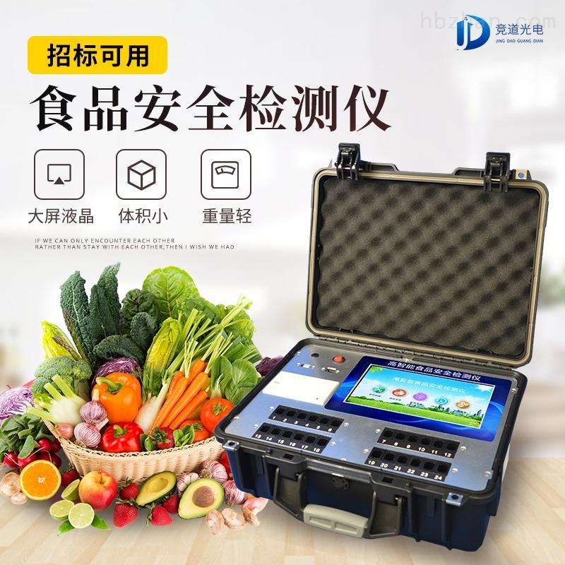 多功能安全食品检测仪