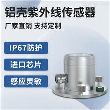 RS-UV-N01-AL建大仁科 环境紫外线在线监测传感器