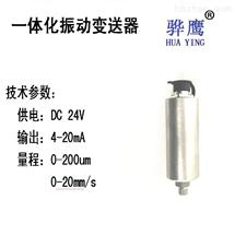 HY-ZD-20A一体化振动变送器