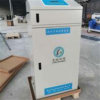 龙裕环保医疗实验室废水处理设备/达到直排标准