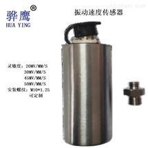 SHQ-25振动传感器