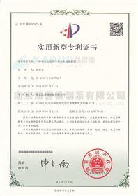 实用新型证书03