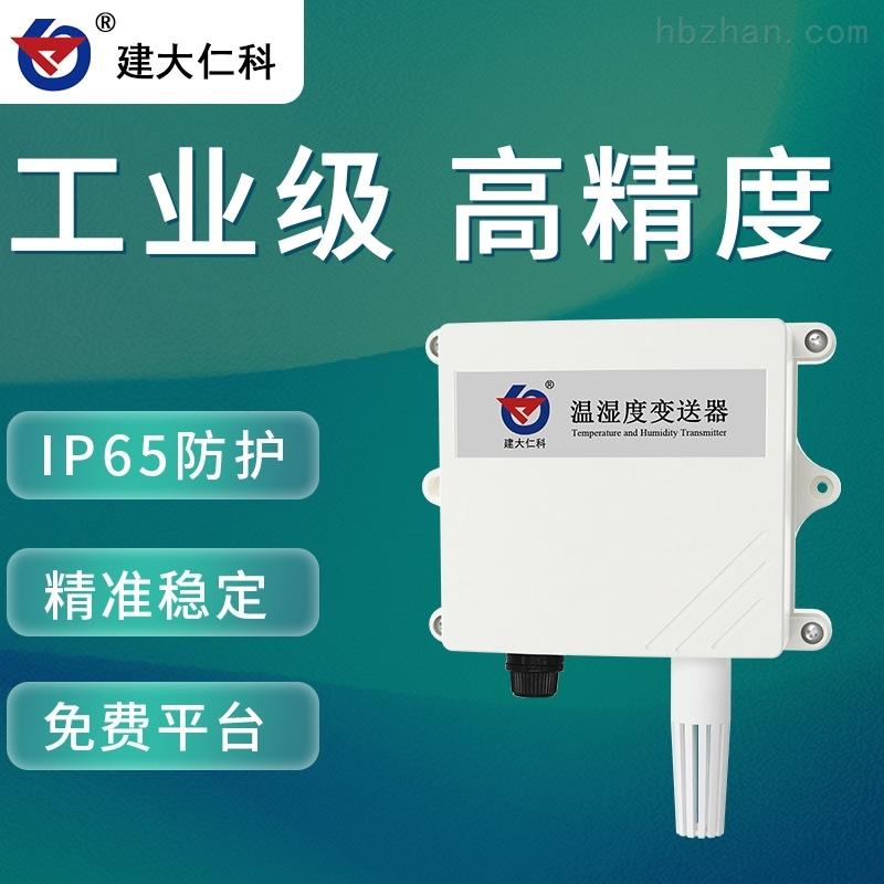 建大仁科基于NB-IOT网络温湿度传感器