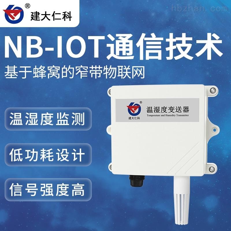 建大仁科 新型一体化温湿度传感器NB型