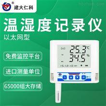 RS-WS-ETH-6建大仁科 以太网型温湿度变送器