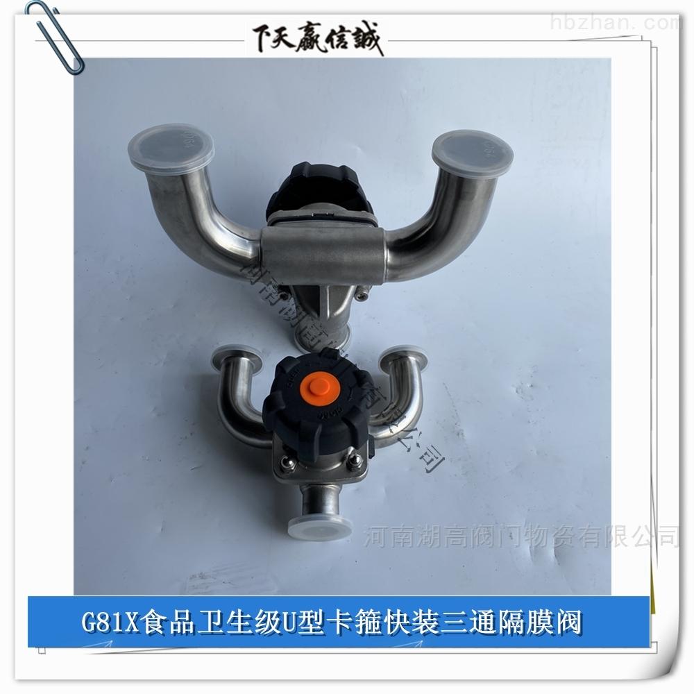 G81X食品卫生级U型三通隔膜阀