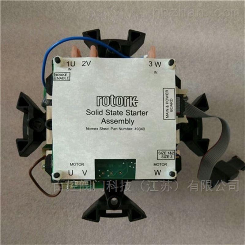 英国ROTORK罗托克电动执行器电源板,主板