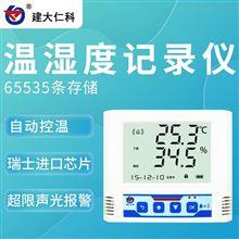 RS-WS-N01-6建大仁科温湿度变送记录仪