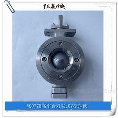VQ077H高平台V型球阀