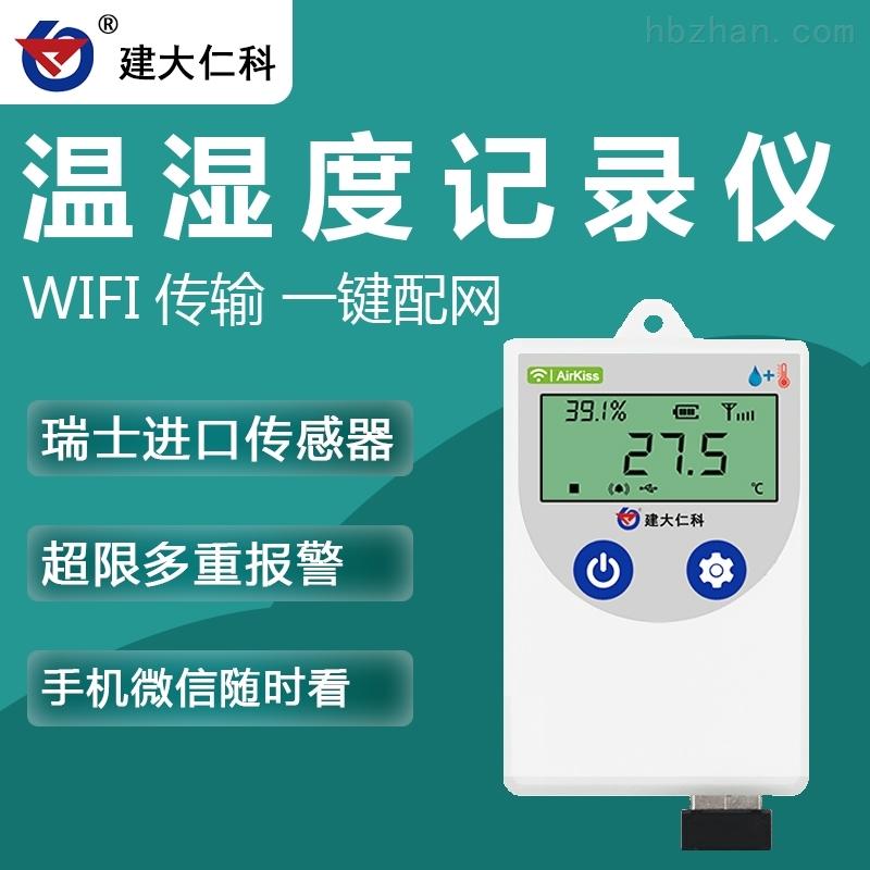 建大仁科无线数据传输温湿度传感器