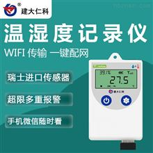 RS-WS-WIFI-C4建大仁科无线数据传输温湿度传感器