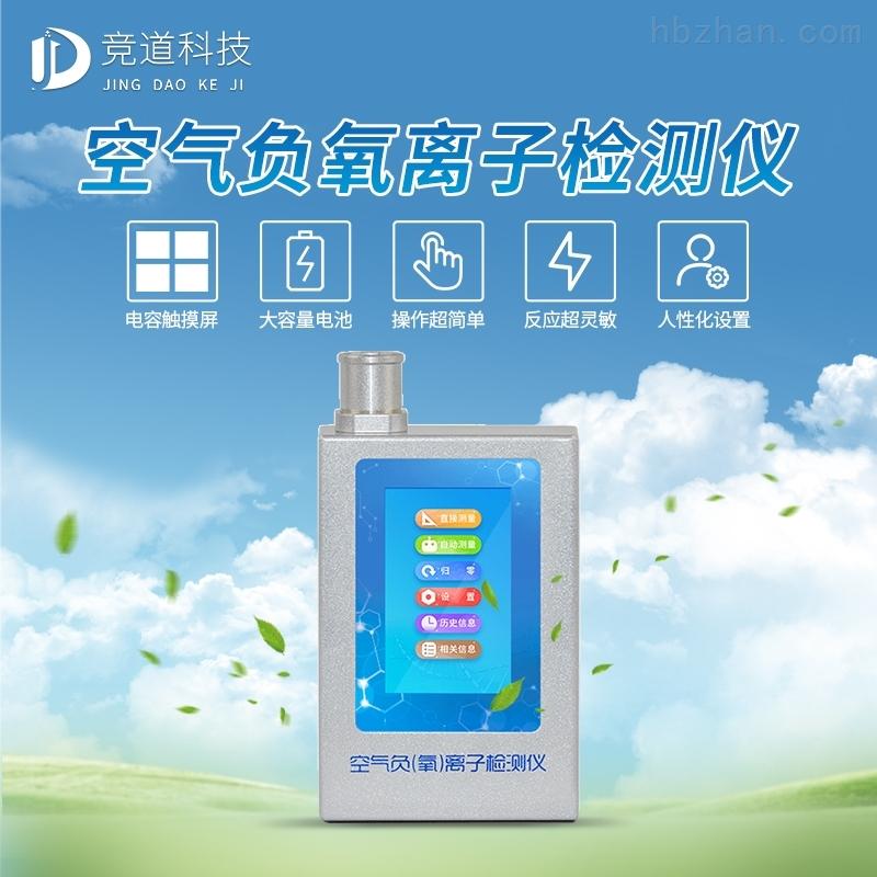 小型负氧离子检测仪