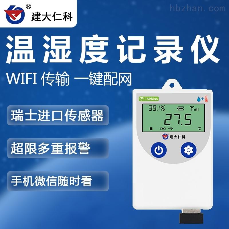 建大仁科养殖大棚办公室仓库温湿度在线监测