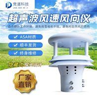 JD-WQX2超声波风速风向仪
