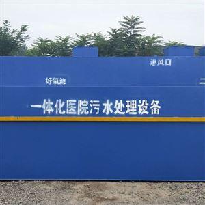 HTDM地埋一体化污水处理设备AO工艺