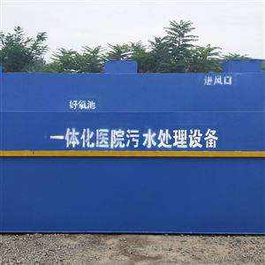 HTDM农村生活污水处理设备一体化地埋式