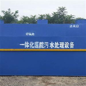 HTDM农村改造生活污水处理设备一级A排放