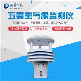 JD-WQX5一体化五参数微气象传感器