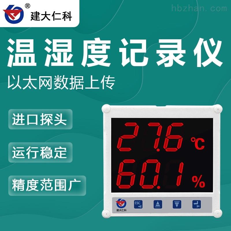 建大仁科 大屏多功能温湿度变送器
