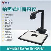 YT-YMJ-P2拍照式叶面积仪