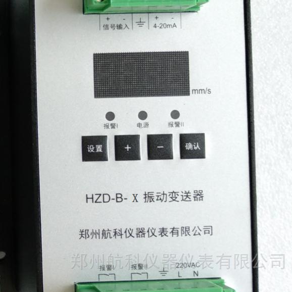 振动烈度变送器BSQ015