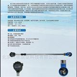 WS-LS-503C磁悬浮流速流量计
