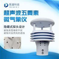 JD-WQX5超声波五要素传感器