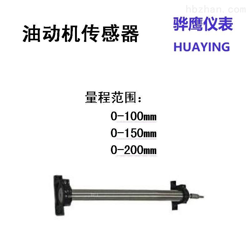 HTD-150-6H油动机位移传感器工作原理