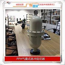 PPH气囊式脉冲阻尼器