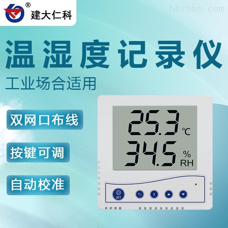建大仁科 大屏液晶仓库楼宇温湿度监测设备