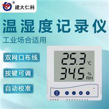 RS-WS-N01-1-*建大仁科 大屏液晶仓库楼宇温湿度监测设备