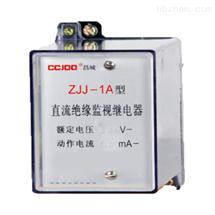 ZJJ-2A/C直流絕緣監視繼電器