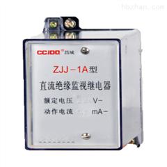 ZJJ-1/A直流绝缘监视继电器