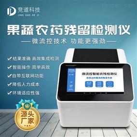 JD-WLK2高智能农残检测仪