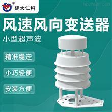 RS-CFSFX-N01-3建大仁科 超声波风速风向测量仪器