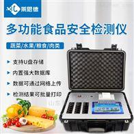 多功能食品安全檢測儀說明書