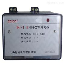 BGDJ-13功率方向性继电器