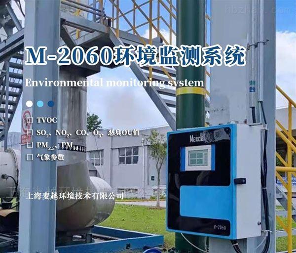 非甲烷烃vocs分析检测系统批发
