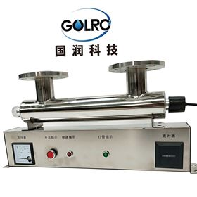 GR-UV120-8厂家供应Golro管道式紫外线杀菌消毒器