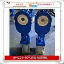 GWZ644TC气动陶瓷双闸阀